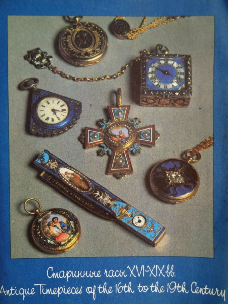 N. V. Rashkovan - Antique Timepieces of the 16th to the 19th century.