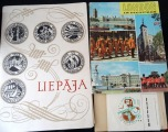 "Empty album ""Liepaja"". Envelopes 5 pcs. London Guide 1964"