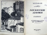 I. N. Pavlov. Moscow courtyards. Engravings