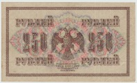 250 rubles 1917